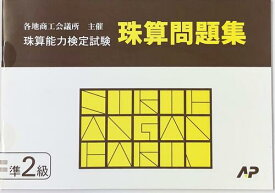 AP【日商・日珠連】珠算◆ 問題集 準2級