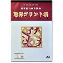 AP【日商・日珠連】◆珠算 1級(大判)プリント集