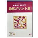 AP【日商・日珠連】◆珠算 2級(大判)プリント集