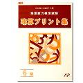 (AP)日商・日珠連珠算プリント集(6級)