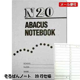 そろばんノート(N20)20行 日商・日珠連仕様