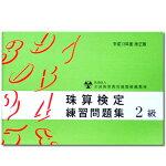 (sato)全珠連珠算検定練習問題集(2級)B5判