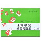 (sato)全珠連珠算検定練習問題集(5級)B5判