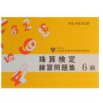 (sato)全珠連珠算検定練習問題集(6級)B5判