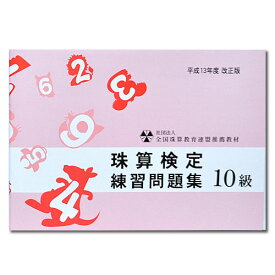 sato【全珠連】 珠算◆検定 練習問題集 10級