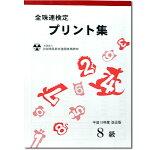 (sato)全珠連珠算プリント集(8級)