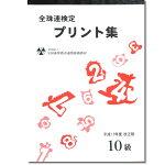 (sato)全珠連検定プリント集(10級)