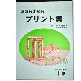 sato【日商・日珠連】◆珠算 1級(大判)プリント集 自宅練習に