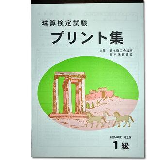 日商 (佐藤) 和寶石算盤列印集合 1 級大)