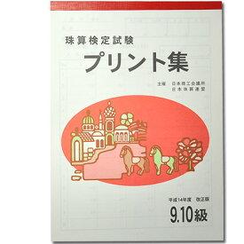 sato【日商・日珠連】◆珠算 9.10級 プリント集 自宅練習に