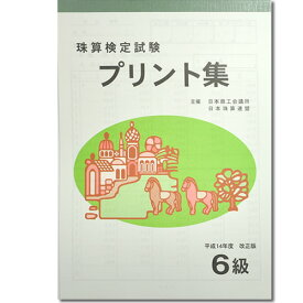 sato【日商・日珠連】◆珠算 6級 プリント集 自宅練習に