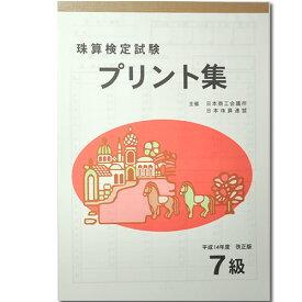 sato【日商・日珠連】◆珠算 7級 プリント集 自宅練習に