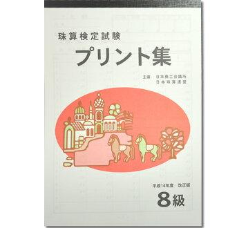 佐藤算盤 ◆ 列印卷 8