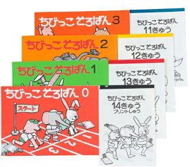 ちびっこそろばんスタートセット そろばんの基本を学ぶ 0巻〜3巻の4冊と おさらいプリント集全4冊(14級〜11級)計8冊セット