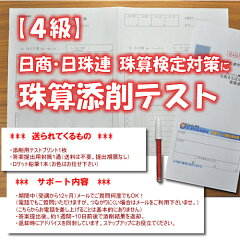 添削テスト4級(日商・日珠連タイプ)テキストなし・サポートあり