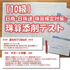珠算添削テスト10級(日商・日珠連タイプ)