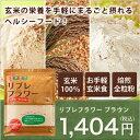 【初回限定】【送料込】シガリオのリブレフラワー ブラウン / 玄米粉 / グルテンフリー / 米粉 / 小麦アレルギー