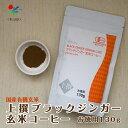 【30%増量!お値段据え置き!】上撰ブラックジンガー 玄米コーヒー お徳用 有機玄米 / 無農薬 / ノンカフェイン / 無…