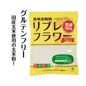【メール便発送可】シガリオのリブレフラワーホワイト 玄米粉 / 米粉 / 小麦アレルギー / 離乳食 / 介護食