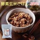 酵素玄米 ごはん 熟成3日目×7P 5日目×7P ミックスパック 合計14パック 140g×14P 冷凍クール便で発送 自家…