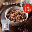 【今だけ10倍】酵素玄米ごはん お試し 明日から始める7日間スタートパック 140g×7P(熟成3日) 冷凍クール便で発送 自…