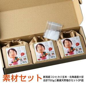 自宅でつくる酵素玄米 素材セット 新潟産コシヒカリ  笹川流れの天然塩 北海道産あずき 5合×3袋のセット