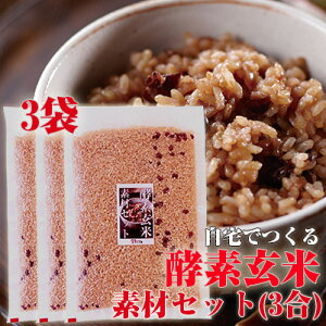 酵素玄米 自宅でつくる 酵素 玄米 素材セット 3合 新潟産コシヒカリ 笹川流れの天然塩 北海道産あずき 3合×3袋のセット