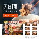 酵素玄米 レトルト 酵素玄米ごはん お試し【レトルトタイプ】明日から始める7日間スタートパック 酵素 玄米 125g×7P(…