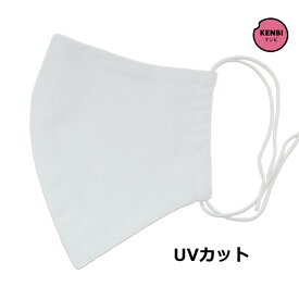 【メール便送料無料】UVカットマスク やわらかい 夏用マスク 日本製 洗って繰り返し使える
