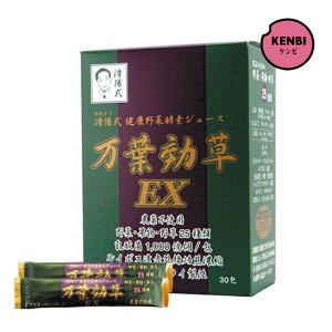 済陽式万葉効草EX 90g(3g×30包)