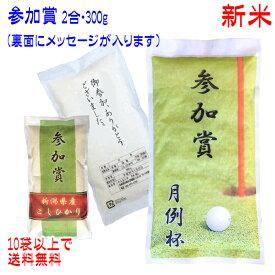 米 ギフト 令和元年 新潟 こしひかり あいさつ米 粗品 ゴルフ コンペ 景品 記念品 参加賞 2合 ご注文は3袋から(裏面にメッセージが入ります)