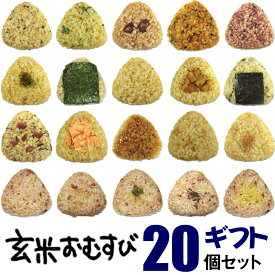 玄米おむすび 20個ギフトセット 発芽 玄米 使用 手作り 玄米 おにぎり 玄むす 個包装で温めも簡単 やわらかほっこり おいしい玄米 おむすびです