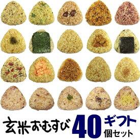 玄米おむすび 40個ギフトセット 発芽 玄米 使用 手作り 玄米 おにぎり 玄むす 個包装で温めも簡単 やわらかほっこり おいしい玄米 おむすびです