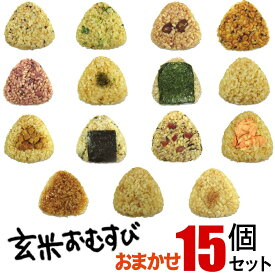 玄米おむすび おまかせ15個セット 発芽 玄米 使用 手作り 玄米 おにぎり 玄むす 個包装で温めも簡単 やわらかほっこり おいしい玄米 おむすびです