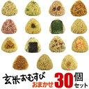 玄米おむすび 30個セット 発芽 玄米 使用 手作り 玄米 おにぎり 玄むす 個包装で温めも簡単 やわらかほっこり おい…