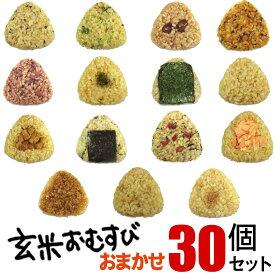 玄米おむすび 30個セット 発芽 玄米 使用 手作り 玄米 おにぎり 玄むす 個包装で温めも簡単 やわらかほっこり おいしい玄米 おむすびです