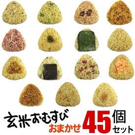 送料無料 玄米おむすび 45個セット 発芽 玄米 使用 手作り 玄米 おにぎり 玄むす 個包装で温めも簡単 やわらかほっこり おいしい玄米 おむすびです