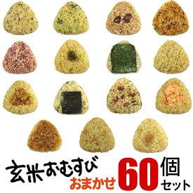 送料無料 玄米おむすび おまかせ60個セット 発芽 玄米 使用 手作り 玄米 おにぎり 玄むす 個包装で温めも簡単 やわらかほっこり おいしい玄米 おむすびです