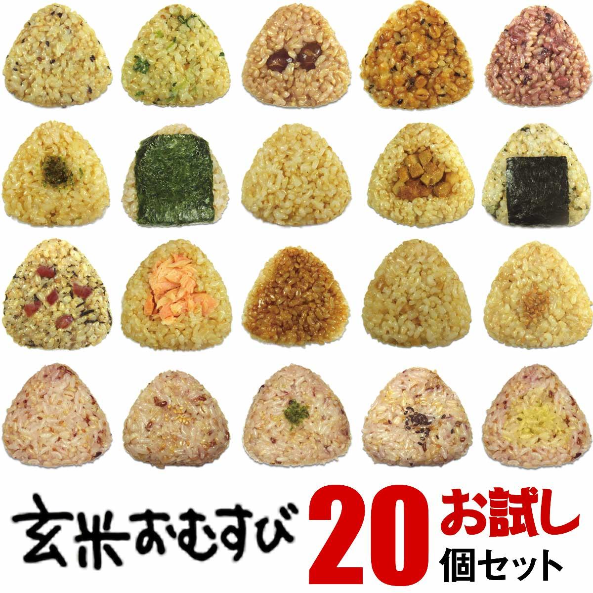 【はじめて当店をご利用になる方限定!】  送料無料お試しセット!冷凍 玄米 おにぎり 玄むす お試し20個セット  [ 手作りの 玄米おむすび です]