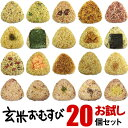 初回限定 送料無料 お試し20個セット 発芽 玄米 使用 手作り 玄米 おにぎり 玄むす 個包装で温めも簡単 やわらかほっ…