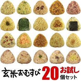 初回限定 送料無料 お試し20個セット 発芽 玄米 使用 手作り 玄米 おにぎり 玄むす 個包装で温めも簡単 やわらかほっこり おいしい玄米 おむすびです