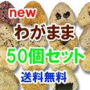 送料無料冷凍 玄米 おにぎり  玄むす わがまま 50個セット[ 手作りの 玄米おむすび です]10P08Feb15