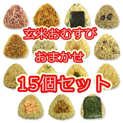 玄米おむすび おまかせ15個セット