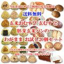 【はじめて当店をご利用になる方限定!】送料無料!無添加胚芽玄米パンと玄米おむすび わがまま お試し20個セット