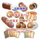 【卵・牛乳・バター・ショートニング・不使用の無添加玄米パン】送料無料!胚芽玄米パン わがまま 50個セット