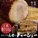 元楽チャーシュー豚の種類から厳選し、そのバラ肉を1品ずつ筋切りして、余分な脂身をカット。特製タレで、箸で簡単に…