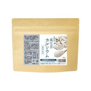 健康食品の原料屋 トライアル店 カルシウム 八雲風化貝カルシウム 北海道 100%粉末 サプリメント 100g×1袋