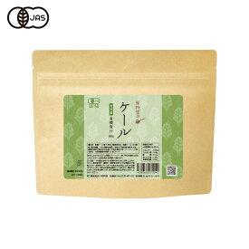 青汁 国産(大分県産) 有機JAS認定 ケール 100g 無農薬 無添加 オーガニック 健康食品の原料屋 トライアル店