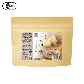 有機JAS認定 マカ 100g 無農薬 無添加 オーガニック 健康食品の原料屋 トライアル店