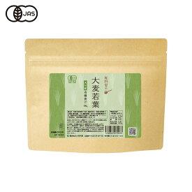 青汁 国産(大分県産) 有機JAS認定 大麦若葉 100g 無農薬 無添加 オーガニック 健康食品の原料屋 トライアル店